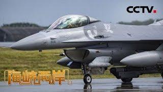 《海峡两岸》 20190721| CCTV中文国际