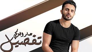 اغاني طرب MP3 عمار العزكي - تفصيل 2020 __ Ammar Alazaki - Tafsil 2020 تحميل MP3