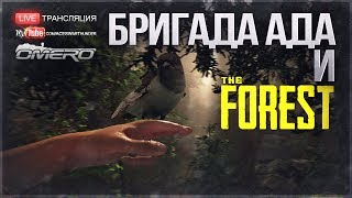 The FOREST и БРИГАДА АДА!