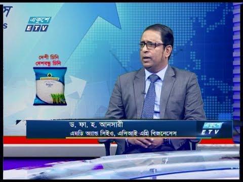 একুশে বিজনেস || ড. ফা. হ. আনসারী || 24 February 2020 || ETV Business