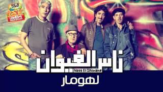 مازيكا Nass El Ghiwane - L'homar (Official Audio) | ناس الغيوان - لهومار تحميل MP3
