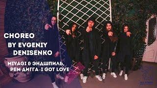 MiyaGi –I Got Love Choreography by Евгений Денисенко All Stars Dance Centre 2017