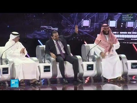 العرب اليوم - ولي العهد السعودي يختم كلمته في مؤتمر الاستثمار مازحًا مع سعد الحريري