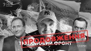 «Тютюновий фронт-2»: обшуки на тютюновій фабриці з орбіти депутата Кришина || СХЕМИ №200