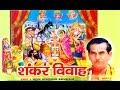 Shankar Parvati Vivah Vol 2 || शंकर पार्वती विवाह भाग 2 || Hindi Kissa Lok Katha Kahani