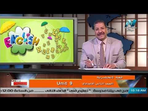 لغة انجليزية للصف الثاني الاعدادي 2021 ( ترم 2 ) الحلقة 4– Unit 9
