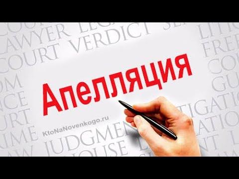 Апелляционная жалоба по 20.6.1