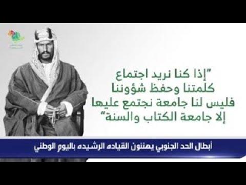 شاهد .. أبطال الحد الجنوبي يهنئون القيادة الرشيدة باليوم الوطني