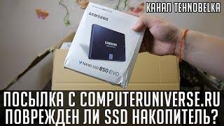 Распаковка посылки с Computeruniverse.ru Поврежден ли ssd накопитель?