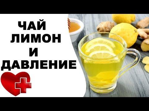 Чай с лимоном повышает или понижает давление?