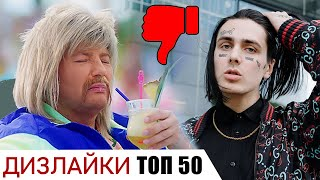 Самые ЗАДИЗЛАЙКАННЫЕ КЛИПЫ • ТОП 50 русских клипов (ноябрь 2018)