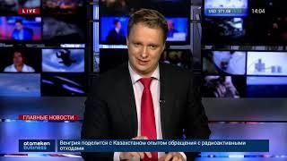 Новости Казахстана. Выпуск от 26.11.18