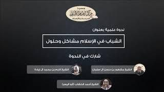 الشباب في الإسلام مشاكل وحلول