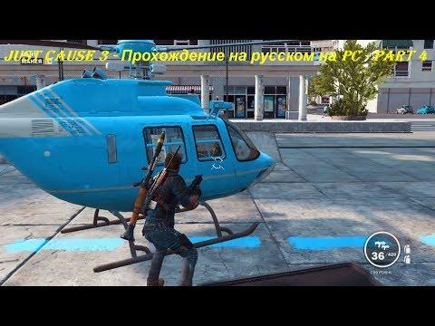 Just Cause 3 - Прохождение на русском на PC - Part 4