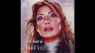 تحميل اغاني Aline Khalaf - Wallah Wahishni I ألين خلف - والله واحشني MP3