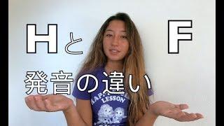ハッピー英会話レッスン#134 HとFの発音の違いを知る