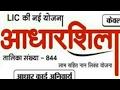 Download Video Lic's Plan Adhar Shila / Table No 844....unique Plan, Features And Descriptions In Hindi