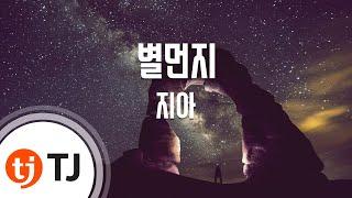 [TJ노래방] 별먼지(스파이OST) - 지아 (Star Dust - Zia) / TJ Karaoke