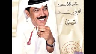 Abdullah Al Rowaished...Kount Aarefak   عبدالله الرويشد...كنت اعرفك
