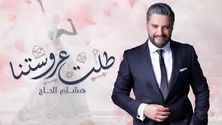 هشام الحاج - طلت عروستنا ( حصريا ) | Hisham El Hajj - Talet Aroosetna تحميل MP3