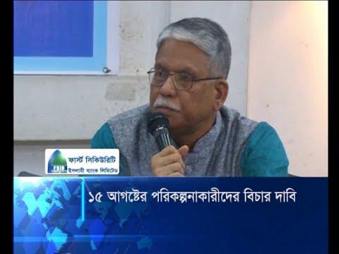 ১৫ই আগষ্টের কুশিলব ও পরিকল্পনাকারীদের বিচার দাবি | ETV News