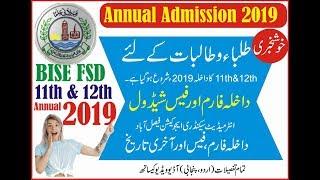 gcuf admission 2018 - मुफ्त ऑनलाइन वीडियो