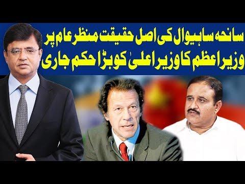 Dunya Kamran Khan Kay Sath   22 January 2019   Dunya News