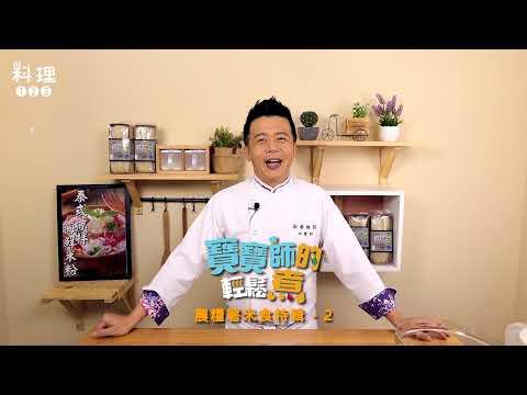 【料理123-寶寶師的輕鬆煮】泰式涼拌海鮮米粉 表裡如一的入味撇步大公開!