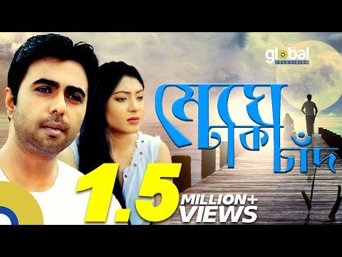 Meghe Dakha Chad | মেঘে ঢাকা চাঁদ | Apurba, Joney, Neela | New Natok | Global TV Drama