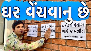 ઘર વેચવાનું છે | KHAJUR BHAI | JIGLI AND KHAJUR | KHAJURBHAI NI MOJ | NEW VIDEO | NITIN JANI