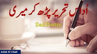Mere Sanam Muskura Na Dena | Beautiful Poetry   - YouTube