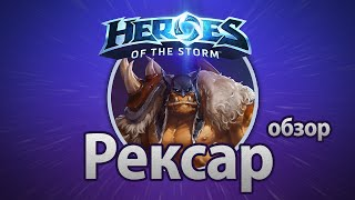Heroes of the Storm – Обзор Рексара