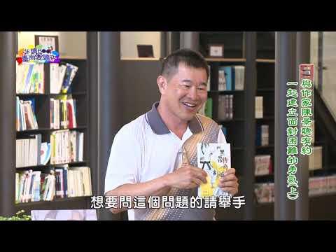 【宅閱讀記憶吐司】非讀Book臺南愛讀冊第391集