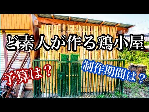 , title : '自作した鶏小屋の紹介。費用・作業時間・作り方。【DIY】