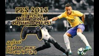 PES 2018 All Tricks- Skills Tutorial-Playstation-PS4/PS3/تعليم جمع مهارات وحيل لعبة بيس 2018