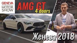 AMG GT4 - убийца Панамеры?
