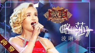 【纯享版】波琳娜 Polina Gagarina《喀秋莎 Катюша》《歌手2019》第5期 Singer EP5【湖南卫视官方HD】