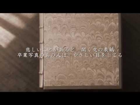 卒業写真 - 荒井由実(松任谷由実)