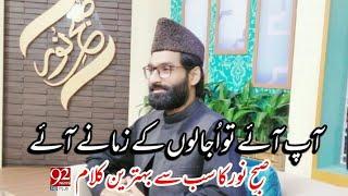 Subh-E-Noor – 25 Dec 15 - 92 News High Quality Mp3 Muhammad Yousuf Azhar
