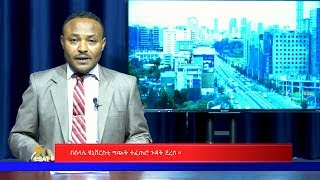 ethiopian new news in amharic from esat - TH-Clip
