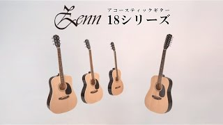 ZENN / アコースティックギター ZENN 18シリーズ