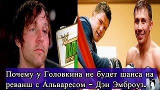 Новости бокса: Почему у Головкина не будет шанса на реванш с Альваресом - Дэн Эмброуз.