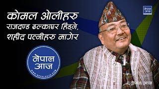 अधिराजकुमार धीरेन्द्रलाई पत्नी सुम्पेर बढुवा हुँदा रहेछन्  | Dr. surendra KC | Nepal Aaja
