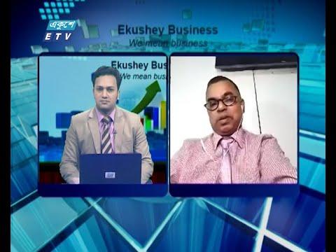 Ekushey Business || একুশে বিজনেস || আলোচক: মাহবুব এইচ মজুমদার, এফসিএমএ, প্রধান নির্বাহী কর্মকর্তা, এএফসি ক্যাপিটাল লিমিটেড || Part 02 || 30 June 2020 || ETV Business