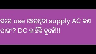 Why Power supply is AC not DC? in Odia | odia techie | power supply to home is AC why?