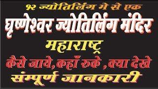 Grishneshwar / Gushmeshwar Jyotirling  Temple  Maharashtra Complete Travel  Guide