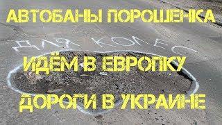 Дороги в Украине / Автобаны Порошенка / Старт ремонта / город Пологи