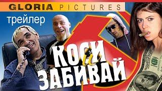 """""""Коси и забивай"""" (2004)  - Трейлер 2 комедии."""