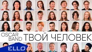 Oscar Band - Твой Человек / ELLO UP^ /
