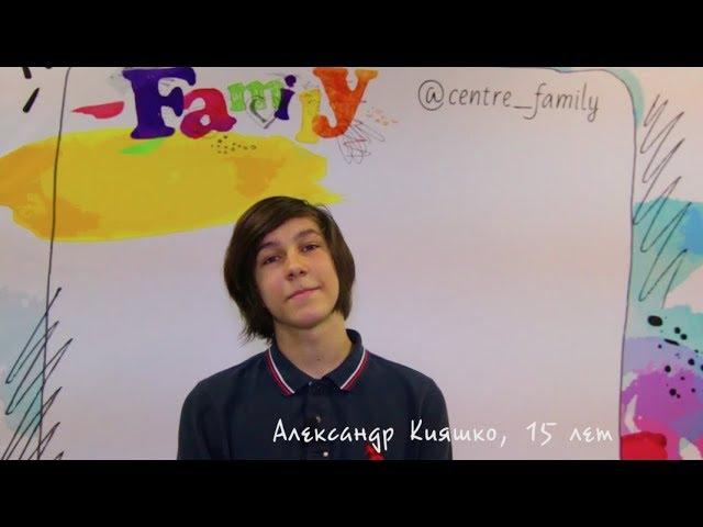 Кияшко Александр, 15 лет. Отзывы о Центре Family (Краснодар)